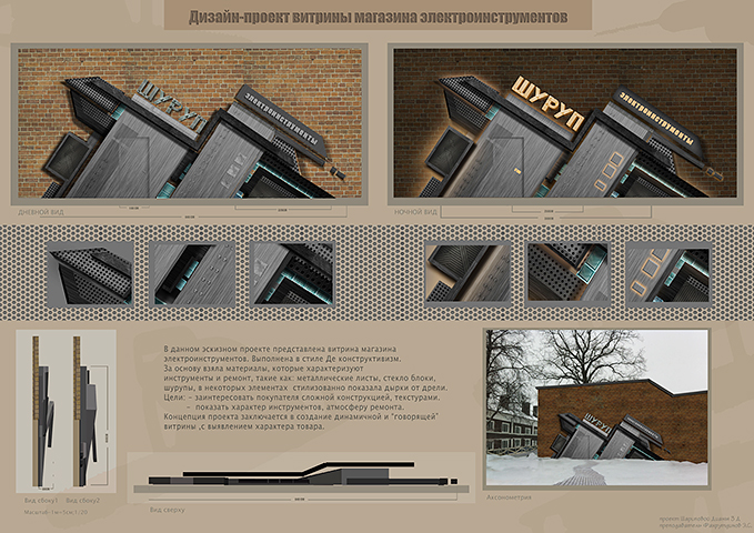 Аннотация к дизайну витрины